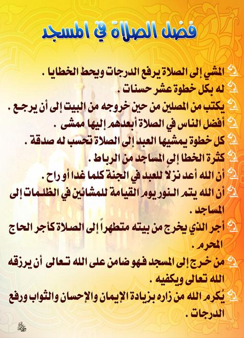 almastba.com_1381441016_167.jpg