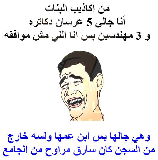صور مضحكة مصرية صور تريقة مصريه للفيس بوك منتديات حب البنات