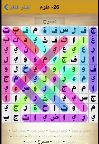 شرح حل اللغز السادس والعشرون فى علم الاساطير 26 من لعبة كلمة
