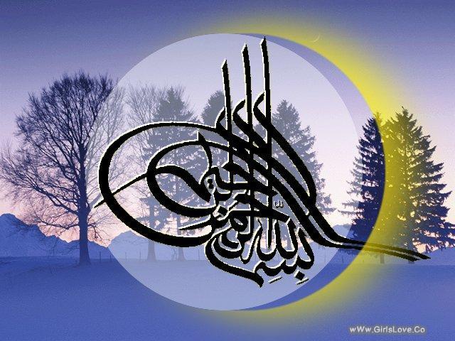 تحميل بسم الله الرحمن الرحيم mp3