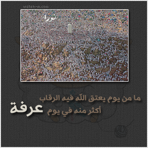 رمزيات واتس عرفة 2019, خلفيات